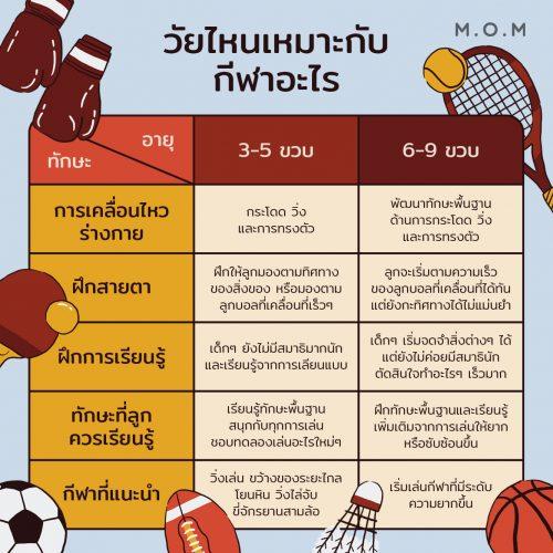 sport_kid_0