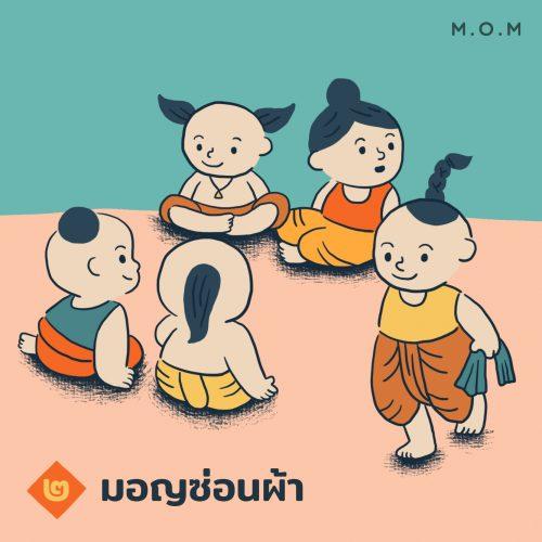 Ayutthaya_play_2