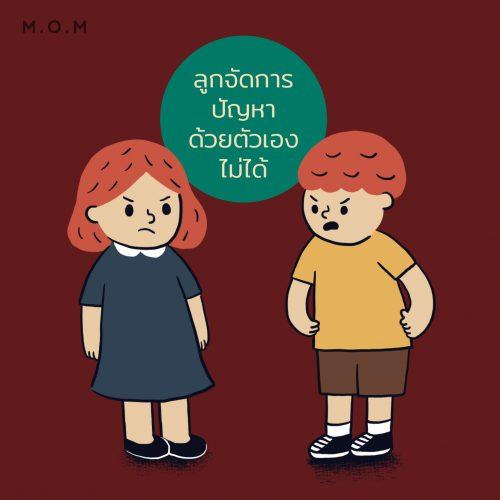 quarrel_1