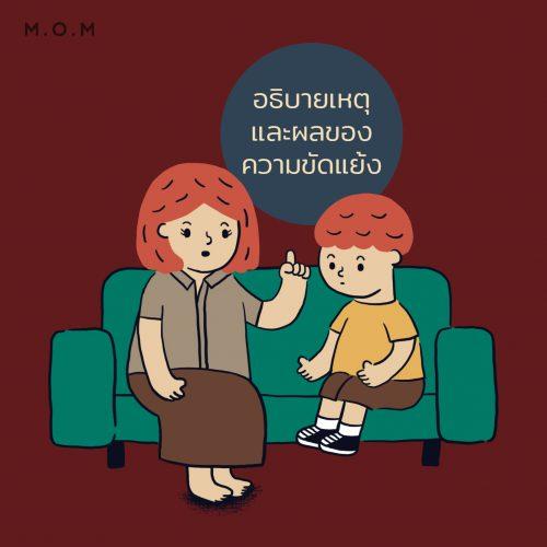 quarrel_5