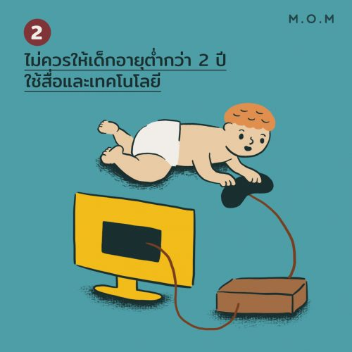 technology_ADHD_2