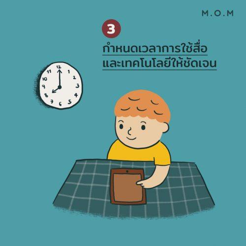 technology_ADHD_3