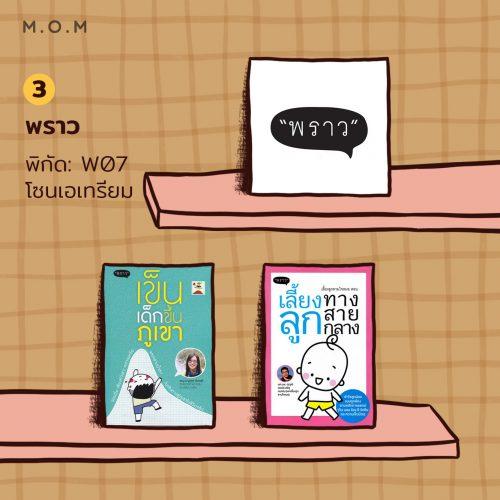 bookbestseller_3