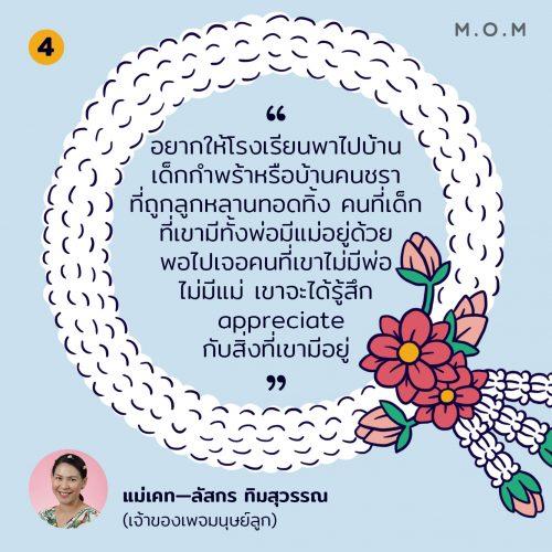 motherday_4