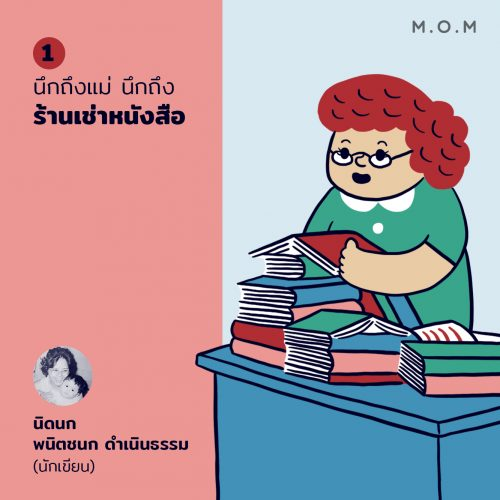 thinkingaboutmom_1