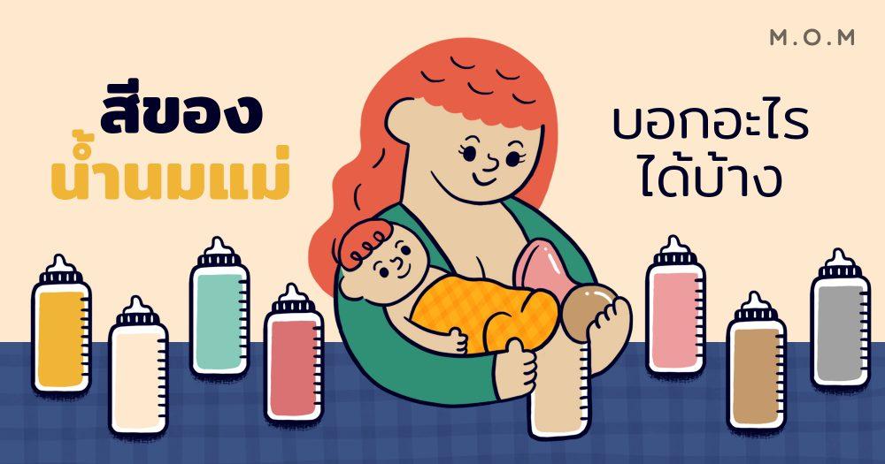 น้ำนมแม่
