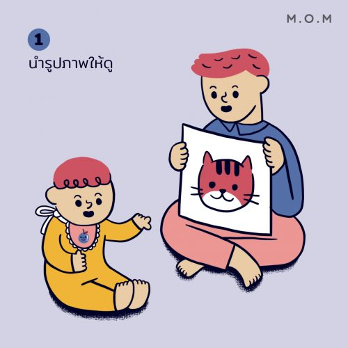 howtoplaywithbaby_fb_1
