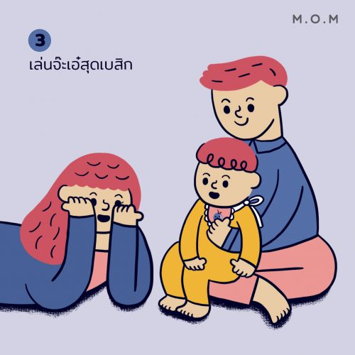 howtoplaywithbaby_fb_3