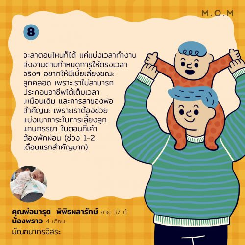 Maternityleave_12