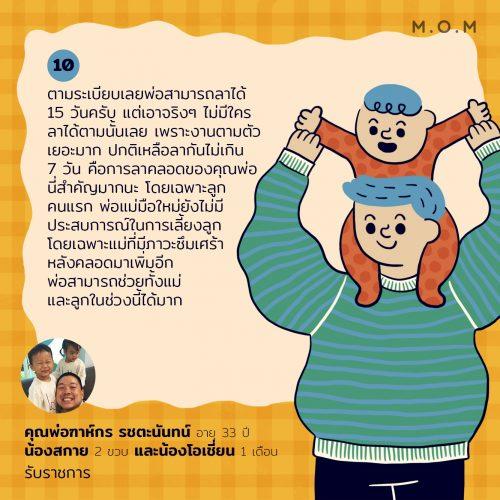 Maternityleave_14