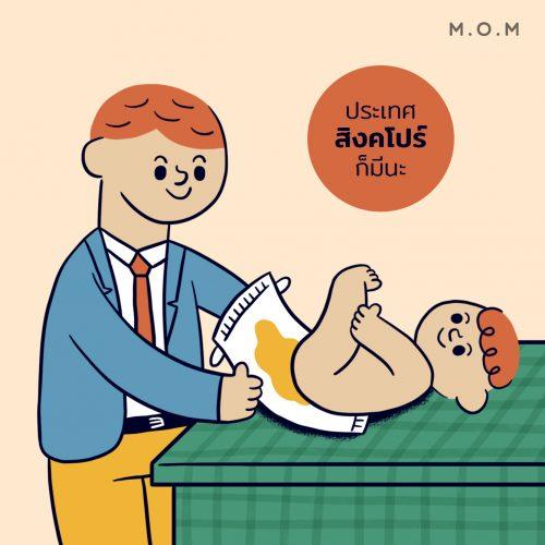 Maternityleave_3