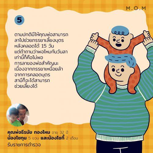 Maternityleave_9