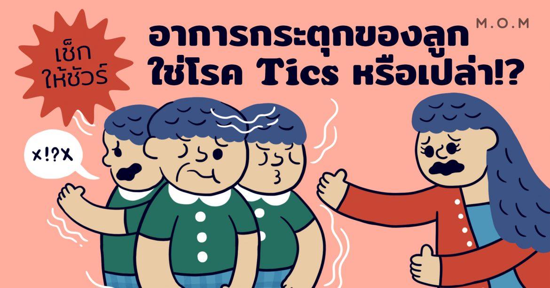 โรค Tics