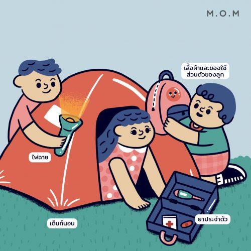 camping_web_3