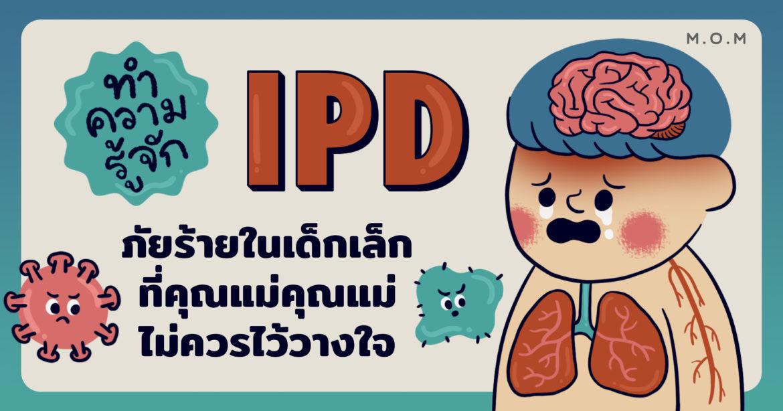 โรคติดเชื้อไอพีดี IPD ภัยร้ายในเด็กเล็ก