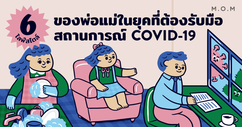 วิธีรับมือ พ่อแม่ยุค COVID-19
