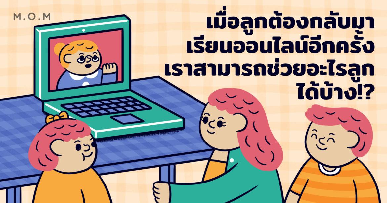 เรียนออนไลน์