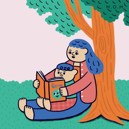 อ่านหนังสือทั้งวัน