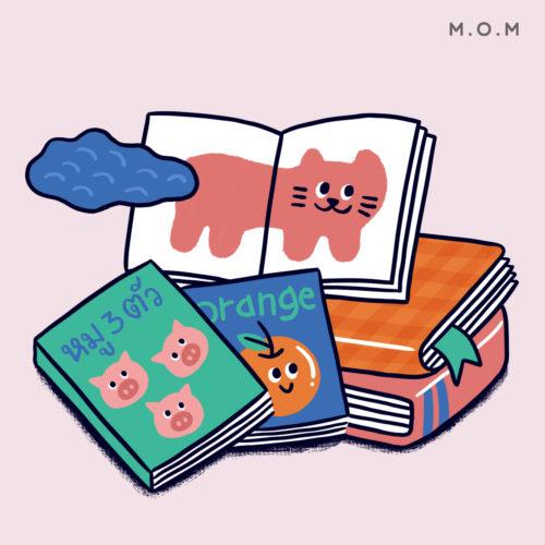 หนังสือที่ชอบ