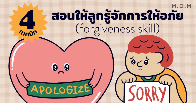 การให้อภัย
