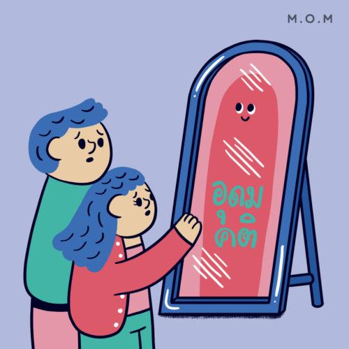 stress parental